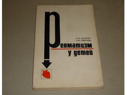 REUMATIZAM KOD DECE - ruski jezik