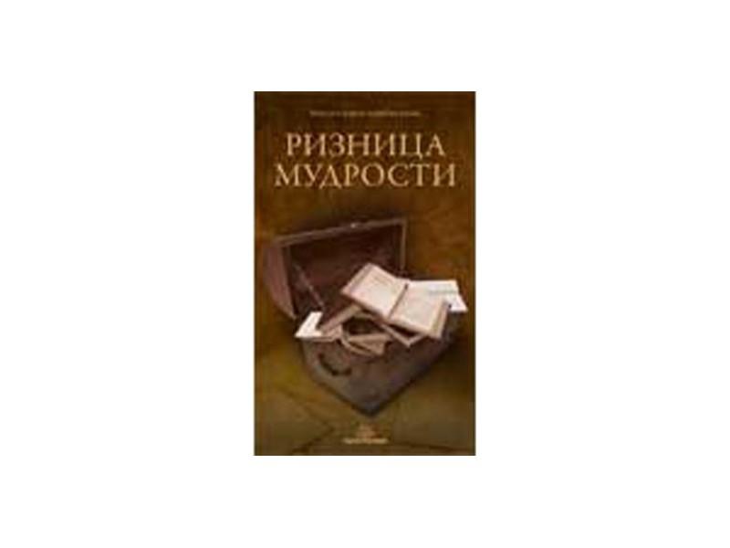 RIZNICA MUDROSTI - Grupa autora