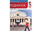 RODNICOK 5 ruski jezik za 5. KB 15620 ZAVOD NOV
