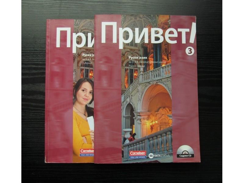 RUSKI JEZIK - Privet 3
