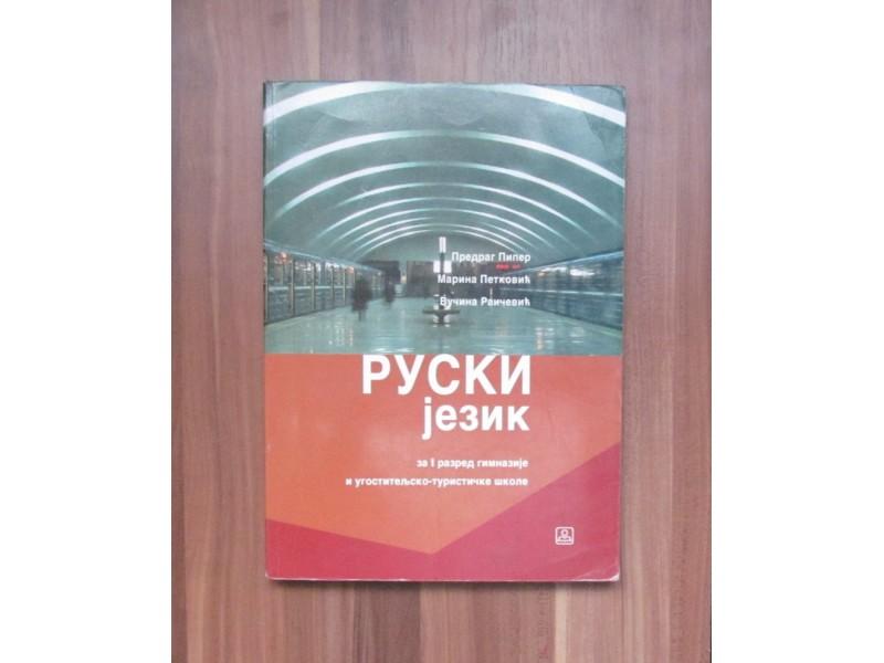 RUSKI JEZIK za 1. razred gimnazije