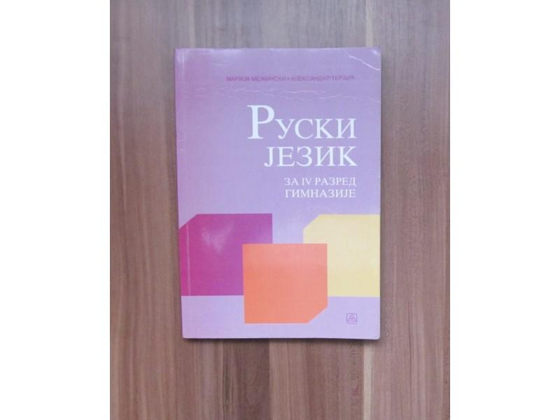 RUSKI JEZIK za IV razred gimnazije