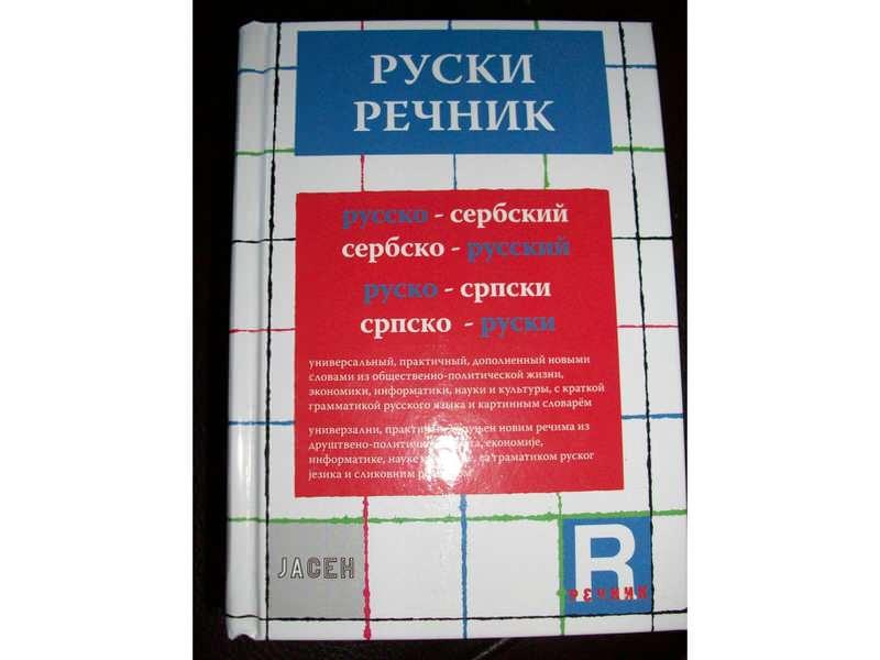RUSKI REČNIK
