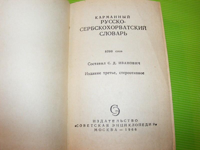 RUSKO SRPSKO-HRVATSKI REČNIK  (besplatna postarina)
