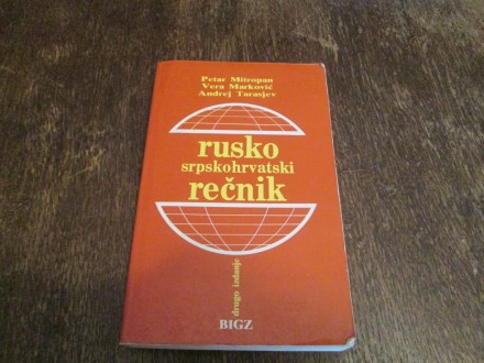 RUSKO - SRPSKOHRVATSKI REČNIK