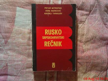 RUSKO- SRPSKOHRVATSKI   RECNIK