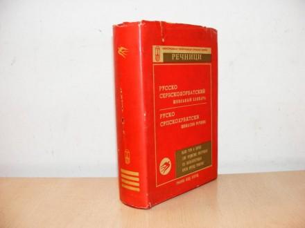 RUSKO-SRPSKOHRVATSKI ŠKOLSKI REČNIK (besplatna dostava)