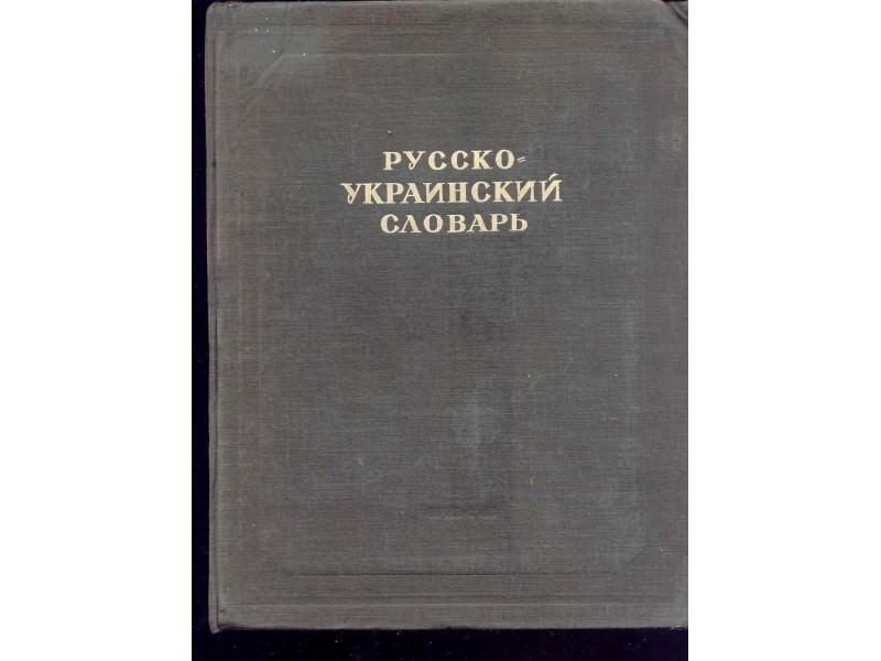 RUSKO-UKRAJINSKI RECNIK (80.000 RECI)