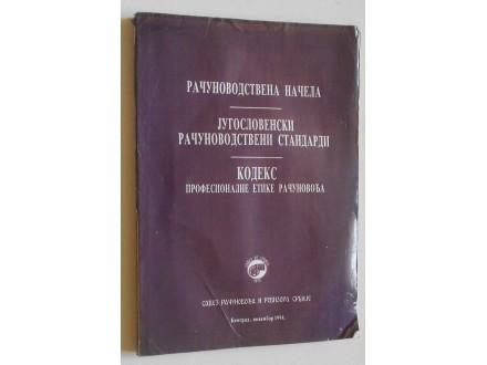 Računovodstvena načela,  jugoslovenski standardi