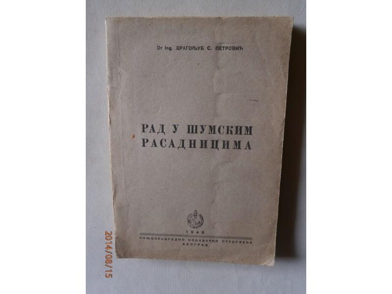 Rad u šumskim rasadnicima, Dragoljub S. Petrović