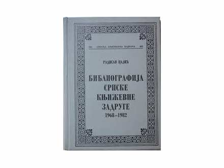 Radisav Cajić: Bibliografija SKZ 1968-1982