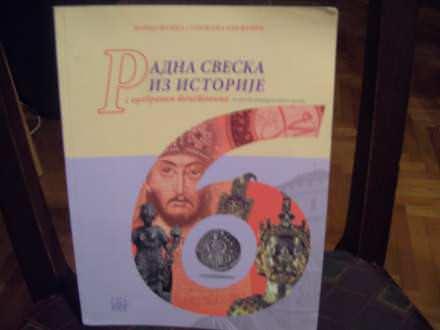 Radna sveska za istoriju Marko Šuica Snežana Knežević