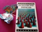 Radoman Kordić - Postmodernisticko pripovedanje