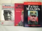 Ratko Mladic ,Veselin Sljivancanin 3 knjige