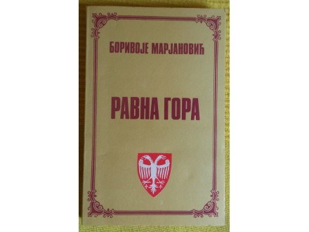 Ravna Gora  Borivoje Marjanović