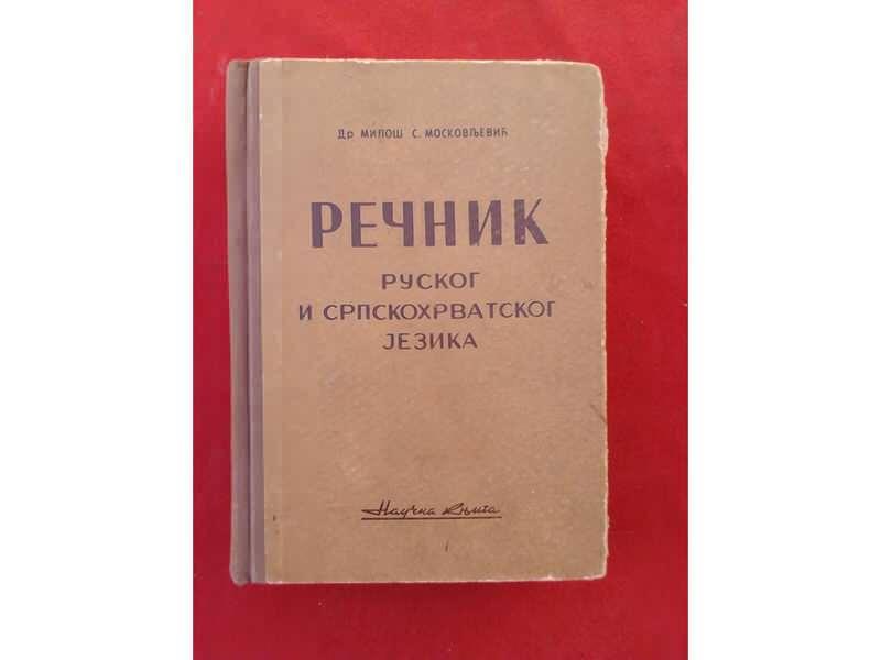 Rečnik Ruskog i Srpskohrvatskog jezika