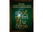 Recnik S/H grcko S/H-Eva Kraus-Srebric Zoran Gacic