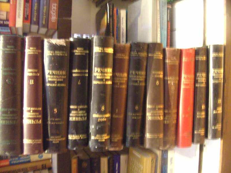 Rečnik Srpske akademije nauka i umetnosti SANU, 12 knj