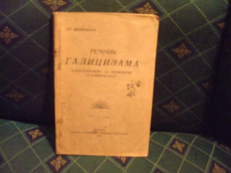 Rečnik galicizama, Al. Milićević