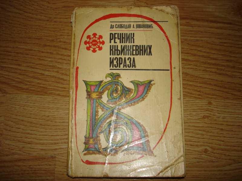 Recnik knjizevnih izraza , dr Slobodan A. Jovanovic