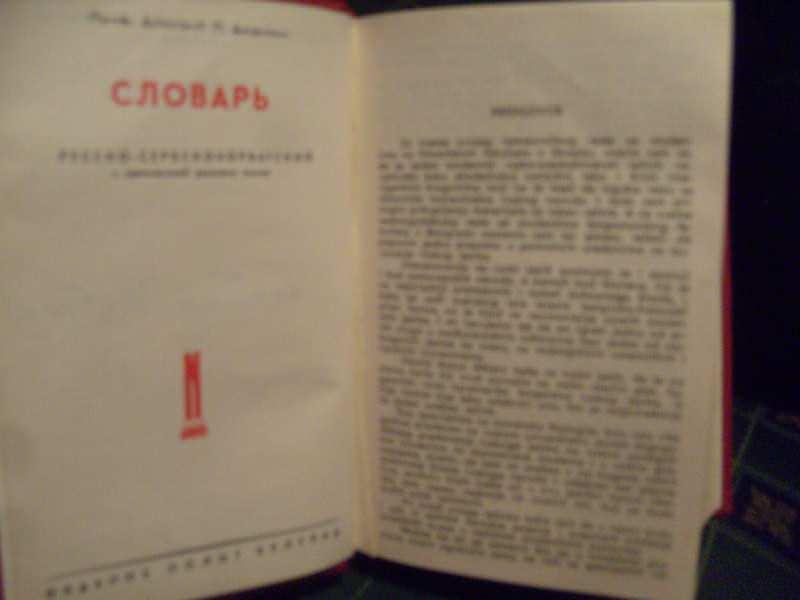 Rečnik rusko srpskohrvatski, Dimitrije Đorđević