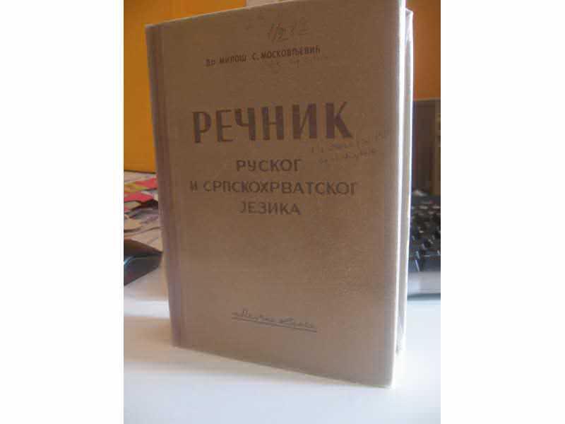 Rečnik ruskog i srpskohrvatskog jezika - Moskovljević