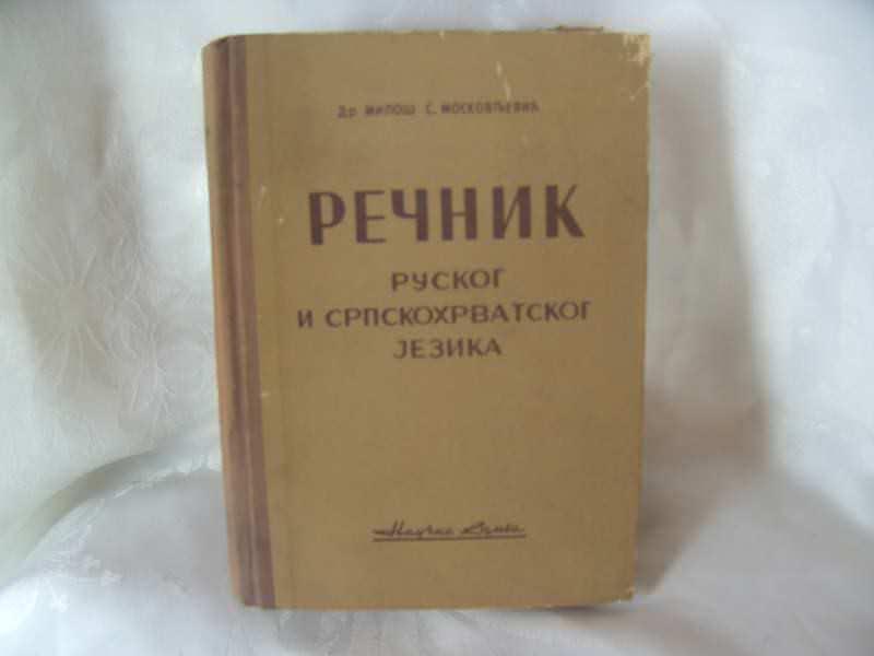 Rečnik ruskog i srpskohrvatskog jezika , Moskovljević