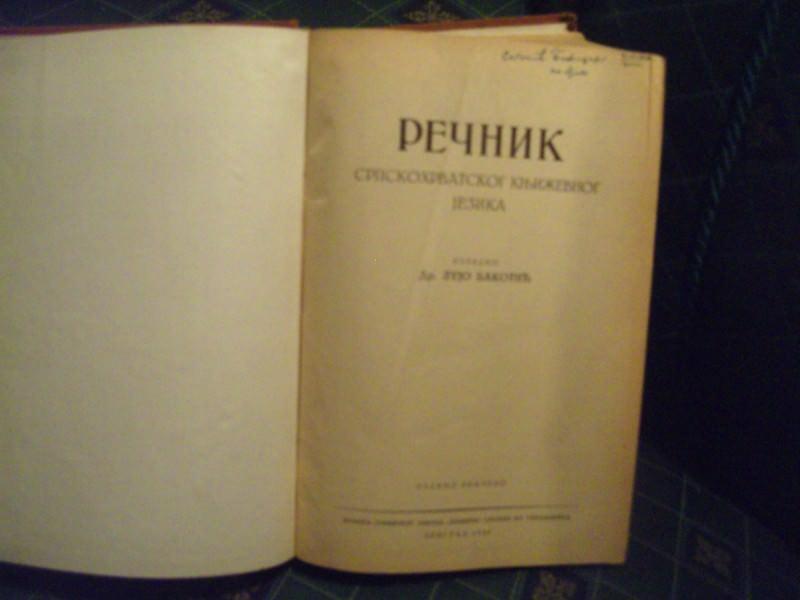 Rečnik srpskohrvatskog književnog  jezika, Lujo Bakoti