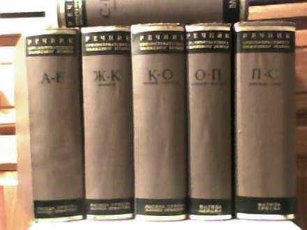 Rečnik srpskohrvatskoga književnog jezika 1-6