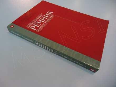 Rečnik tematski homonimni - srpsko-bugarski