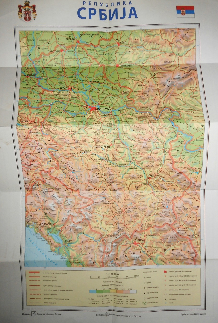 Republika Srbija - Fizičko geografska karta 1:1500000