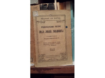 Rodoljubive pesme Zmaja Jovana Jovanovića 1914.
