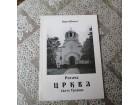 Rogacka crkva