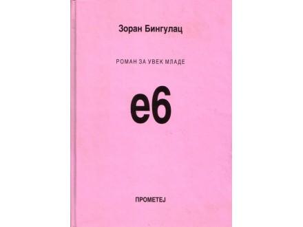 Roman za Uvek  Mlade e6 - Zoran Bingulac