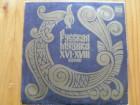 Ruska muzika XVI-XVII veka
