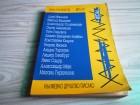Ruski almanah, 1/1992 - časopis za rusku književnost