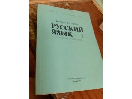 Ruski jezik I Ljubica Nestorov