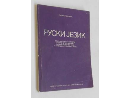 Ruski jezik za III i IV razred srednje škole