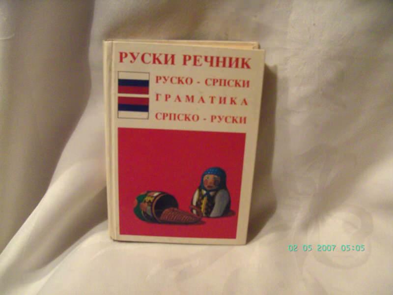 Ruski rečnik, rusko srpski, spsko ruski,