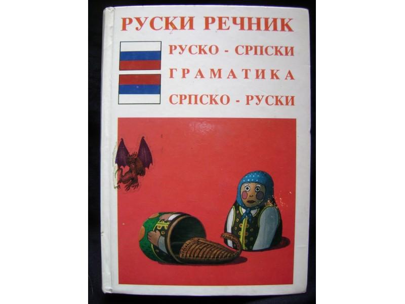 Ruski recnik