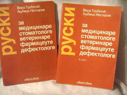 Ruski za studente, I i II deo, Vera Grubetić