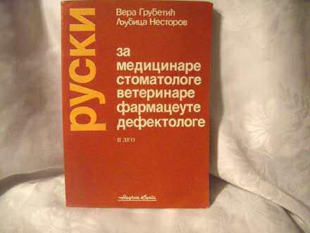 Ruski za studente, Vera Grubetić