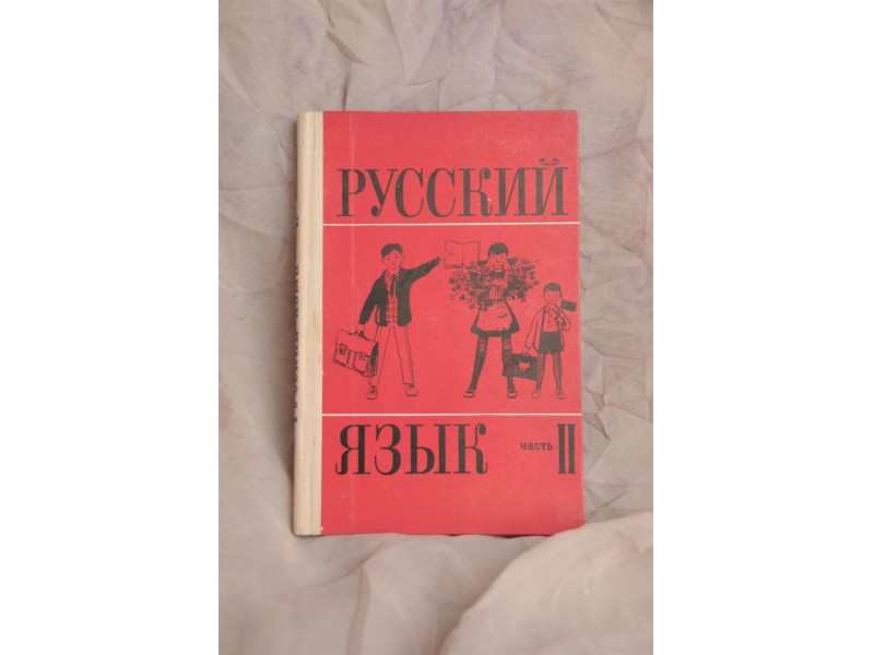 Ruskii jezik i ruskii jezik II