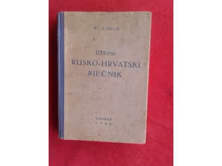 Rusko -Hrvatski rječnik   iz 1946 god