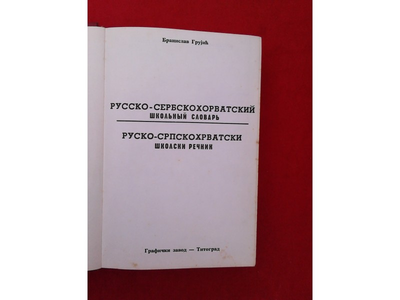 Rusko Srpskohrvatski  školski rečnik