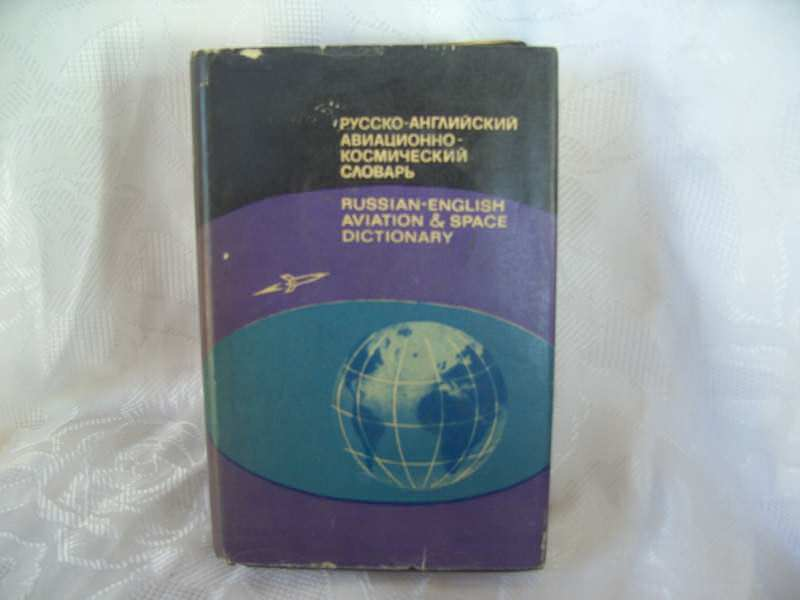 Rusko engleski rečnik avijacije kosmonautike