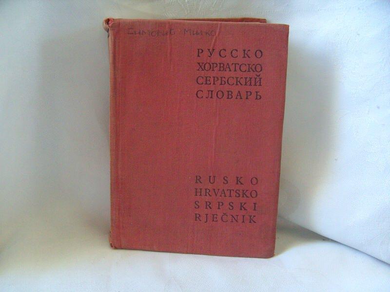 Rusko hrvatskosrpski rječnik Poljanec