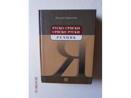Rusko srpski, Srpsko ruski rečnik, Bogoljub Stanković