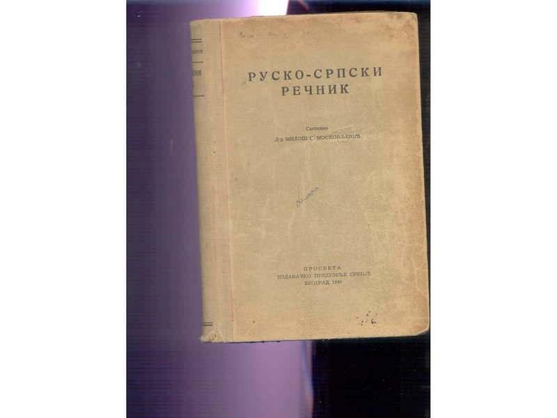 Rusko srpski recnik - M.Moskovljevic