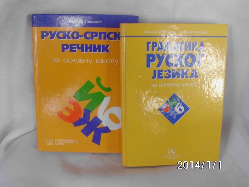 Rusko srpski rečnik, gramatika ruskog jezika
